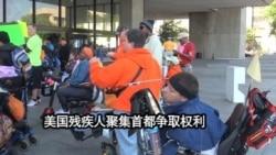 美式民主:残障人士聚集华盛顿争取权利