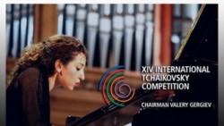 چهاردهمین دور رقابت های بین المللی چایکوفسکی و درخشش سارا دانشپور پیانیست جوان ایرانی - آمریکایی