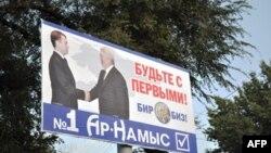 Политический плакат: Кулов/Медведев