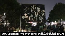 香港民間人權陣線估計約30萬人參與雨傘運動5周年集會 (攝影:美國之音湯惠芸)