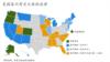 国会新立法允许各州自行制定有关大麻法律