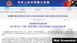 中国公安部通告调查葛兰素史克公司(中国)(网站截图)