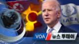 [VOA 뉴스 투데이] 2021년 9월 21일