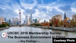 美中贸易全国委员会2016年《中国商业环境调查》报告的封面