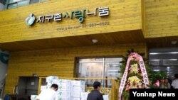 화재 딛고 다시 문 연 '이주민 급식소'