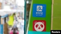 香港一家餐馆外的蚂蚁集团支付宝标识。 (2020年11月1日)