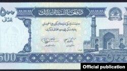 بانک نوت اصلی پنجصد افغانی