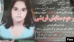 ستایش قریشی دختر شش ساله افغان در ورامین به قتل رسیده بود.
