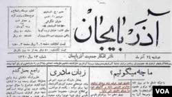 """Azərbaycan Demokrat Firqəsinin 1940-ci illərdə nəşr etdiyi """"Azərbaycan"""" qəzeti"""