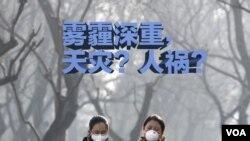 焦点对话: 回顾2016: 雾霾深重,天灾还是人祸?