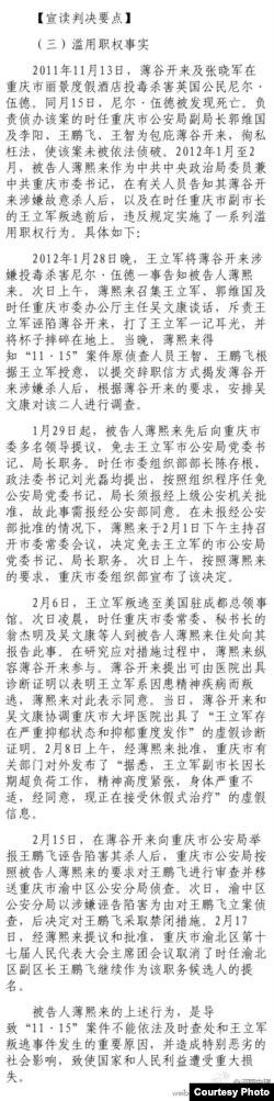 济南中级法院对薄熙来的判决要点三。(照片来源:济南中院微博)