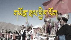 "གཡོན་ཐལ་གྱི་སྲིད་ཇུས་ཕྱིར་ལོག Repeating History: China's ""Progressive Culture"" Push in Tibet"