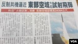 台湾媒体报道军方举行联翔操演(翻拍自由时报)