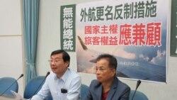 台湾政府拟对更改台湾名称的航空公司采取反制措施