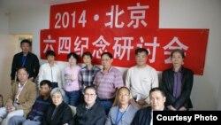 六四惨案的难属以及中国公共知识分子在北京召开关于六四的纪念研讨会 (与会者提供)
