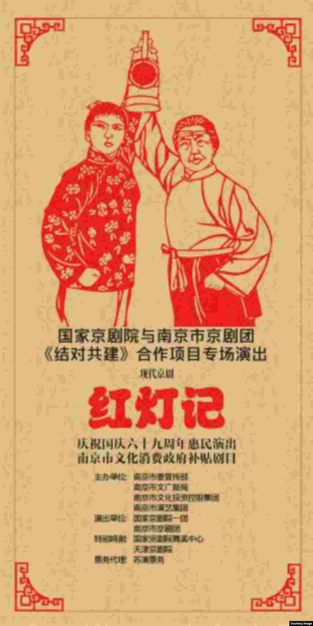 """中国红色样板戏《红灯记》在南京上演的海报。这个现代京剧2018年10月4日在紫金大剧院演出,演员大多是""""80后""""、""""90后"""",可谓""""青春版红灯记""""。在文革时期扮演《红灯记》女主角的刘长瑜担任2018年复排《红灯记》的艺术指导。《红灯记》和易卜生的话剧《人民公敌》在南京的命运形成对比。德国邵宾纳剧团原订于2018年9月13、14日在南京江苏大剧院演出《人民公敌》,但被临时取消。官方的解释是""""舞台技术原因"""",但真正原因显然和该剧在北京的互动风波有关。详见本网图集 《文娱体育:两京名剧风波,美国达人秀华裔冠军,中国长跑,卓别林和""""卓别林""""…… 》。"""