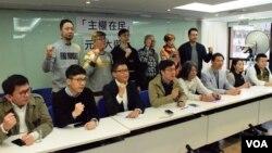 香港民陣發起元旦遊行反對港府司法覆核4名非建制派議員(VOA湯惠芸攝)