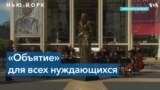 Бронзовое «Объятие» у Линкольн-центра на Манхэттене