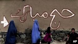 گرافیتی های حج هم در چند سال گذشته در افغانستان رواج یافته است