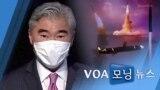 [VOA 모닝뉴스] 2021년 10월 26일