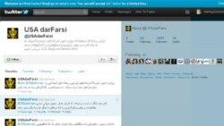 صفحه فارسی وزارت امورخارجه آمریکا در توییتر