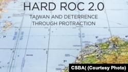 战略及预算评估中心台湾报告封面(照片来源:战略及预算评估中心)