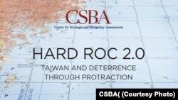 戰略及預算評估中心台灣報告封面(照片來源:戰略及預算評估中心)