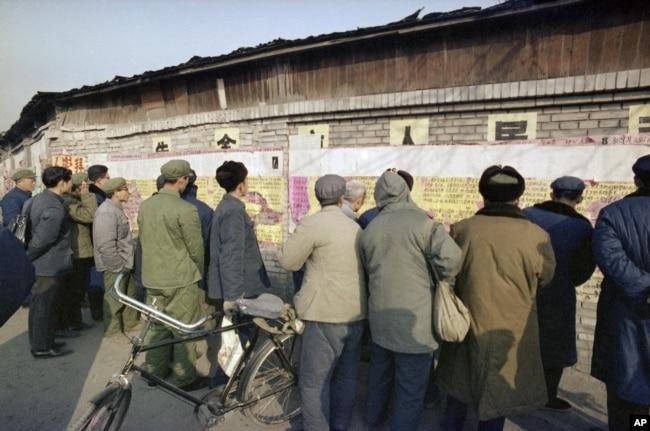 北京西单民主墙(1979年1月6日)