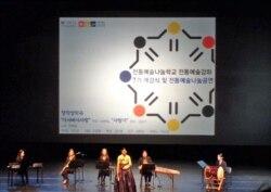 탈북민, 다문화 가정 위한 전통예술강좌