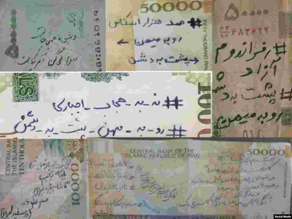 شعار نویسی روی پول های ایران علیه جمهوری اسلامی. کاربران بعد از شعار نوشتن، عکس آن را روی توئیتر منتشر می کنند.