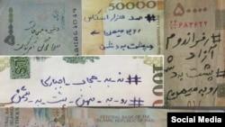 شعار نویسی روی پول های ایران علیه جمهوری اسلامی