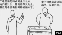 嘲讽广电总局的网络相声(视频截图)