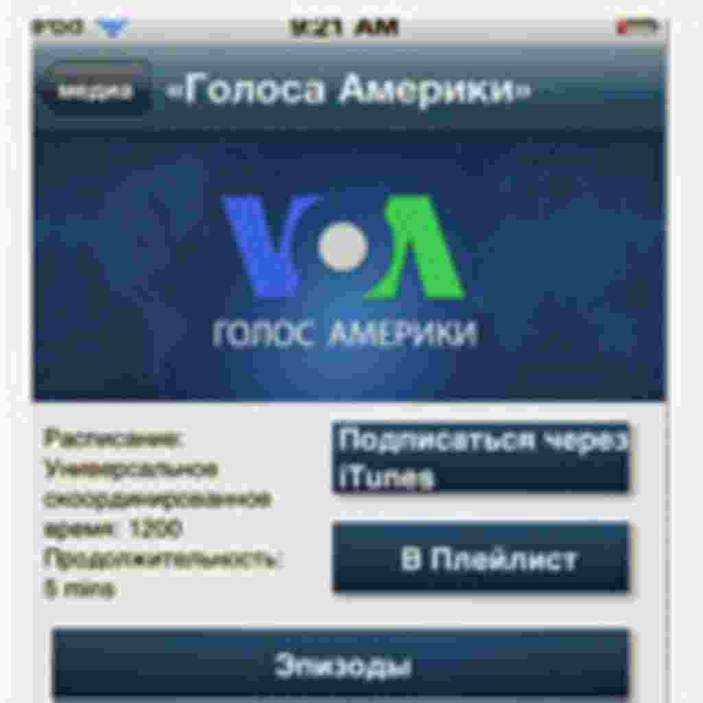 VOA Russian Service iPhone app