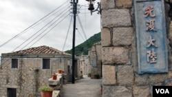 """台湾马祖岛芹壁村的民居和历史遗迹反共标语""""光复大陆""""(2011年11月,美国之音丁力拍摄)"""