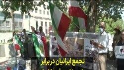 تجمع ایرانیان در برابر وزارت خارجه آمریکا برای حمایت از مردم خوزستان