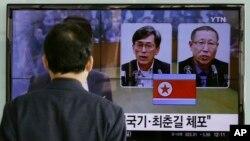 Người Nam Triều Tiên xem tin truyền hình về 2 công dân Nam Triều Tiên Kim Kuk-gi, trái, và Choe Chun-gil bị giam giữ tại Bắc Triều Tiên, ở Seoul, 27/3/2015.