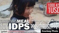 စစ္ေဘးေရွာင္ေတြအတြက္ ခရစ္စမတ္ထမင္းတနပ္ လႈပ္ရွားမႈ (Concern, Care and Contribute to the IDPs NOW)