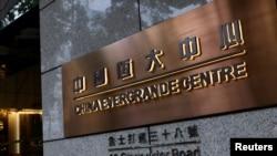 位于香港的恒大中心