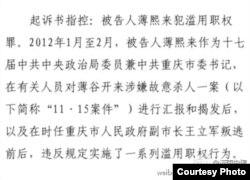 起诉书指控:被告人薄熙来犯滥用职权罪。(照片来源:济南中院微博)