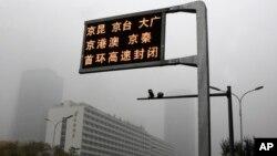 2018年11月14日,中国首都被雾霾笼罩,屏幕显示几条高速公路关闭。当局当天发布了北京重度空气污染的黄色警报。