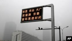 2018年11月14日,中國首都被霧霾籠罩,屏幕顯示幾條高速公路關閉。當局當天發佈了北京重度空氣污染的黃色警報。