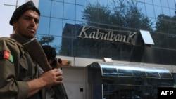 بحران کابل بانک پنج سال پیش نظام مالی افغانستان را تهدید به سقوط کرده بود