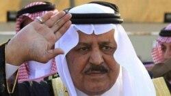 وزير کشور عربستان سعودی بعنوان وليعهد جديد انتخاب شد