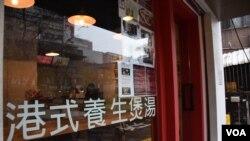 蔡敏儀表示,台灣人沒有喝老火湯的習慣,她的餐廳虧本一年半,到去年冬天才開始收支平衡。(美國之音湯惠芸)