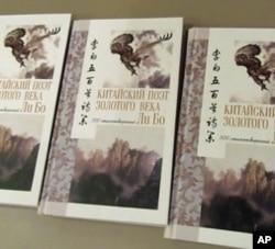 托罗普采夫翻译出版的李白诗歌