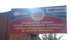 Qirg'izistonda saylov kampaniyasi tugadi
