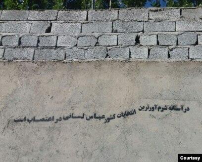 """""""Ölkə ən utanc verici seçkilər ərəfəsində ikən, Abbas Lisani aclıq aksiyasındadır."""""""