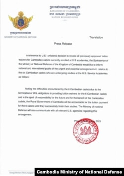 Press release on July 2, 2021 by Cambodia's Ministry of National Defense on government's promise to cover the tuition fee for the six military cadets that were cut from the US scholarship program. (Cambodia Ministry of National Defense)