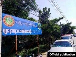 ဒဂုံၿမိဳ႕သစ္ ေျမာက္ပုိင္းၿမိဳ႕နယ္တြင္ ဖြစ္လွစ္ထားသည့္ Fever Clinic။ (ဓာတ္ပုံ - Community Fever Clinic Yangon Network)