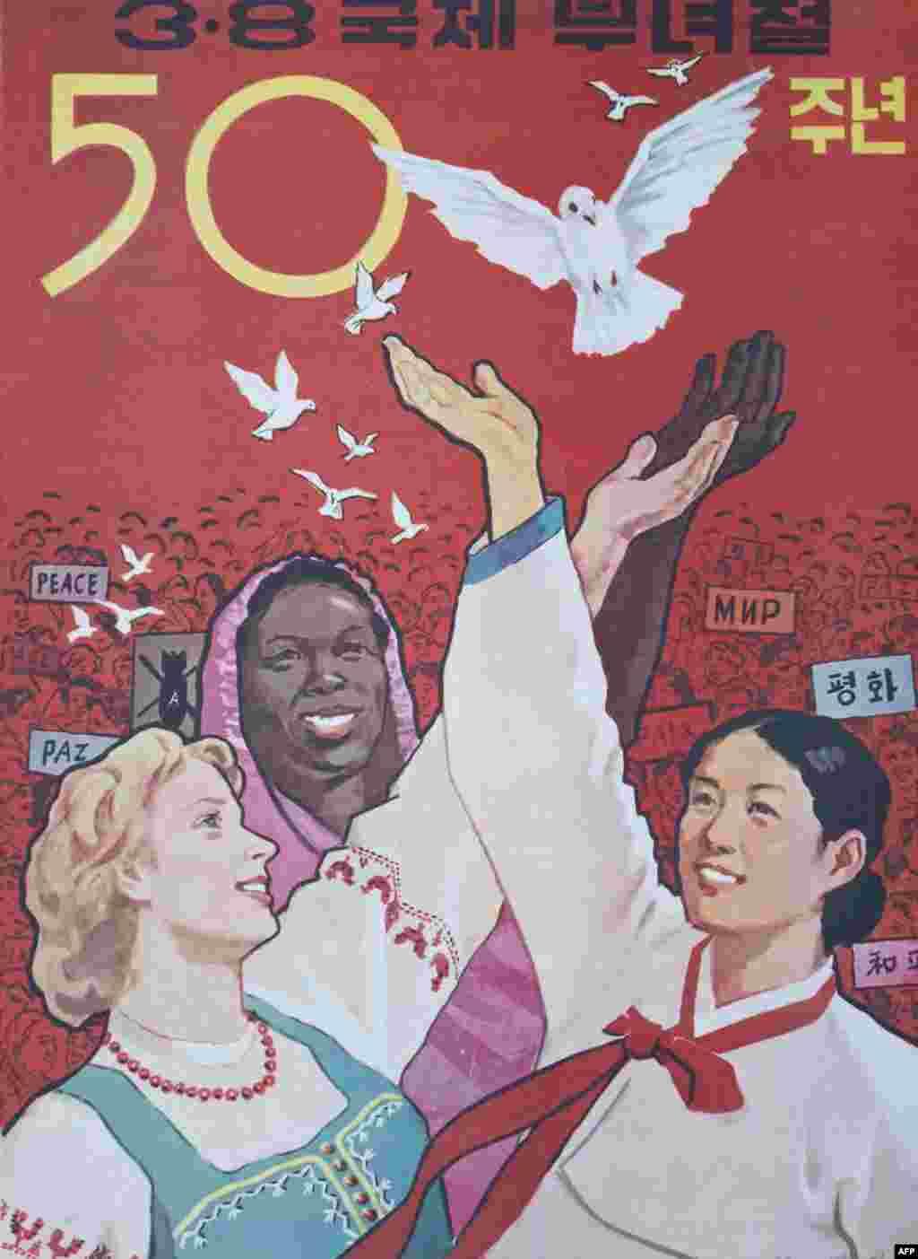 «50-я годовщина Международного женского дня 8-е марта», 1960